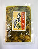 ザーサイ入り高菜油炒め 110g