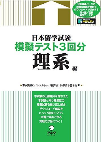 【音声DL付】日本留学試験模擬テスト3回分 理系編の詳細を見る