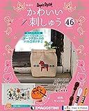 かわいい刺しゅう 46号 [分冊百科] (キット付)