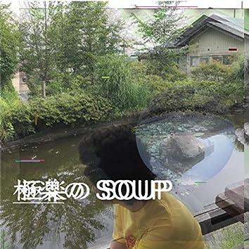GOKURAKU NO SOUP