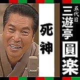 三遊亭圓楽「死神」