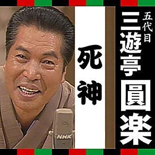 『三遊亭圓楽「死神」』のカバーアート