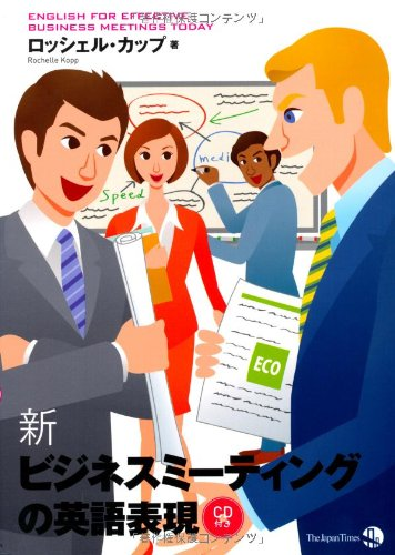 新ビジネスミーティングの英語表現の詳細を見る