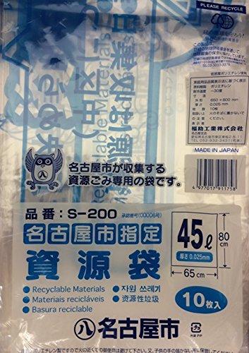 名古屋市指定ゴミ袋 家庭用 資源 45L 10枚x50パック