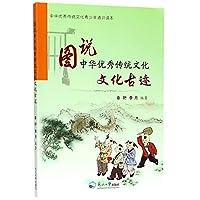 图说中华优秀传统文化.文化古迹