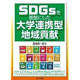 SDGsを基盤にした大学連携型地域貢献