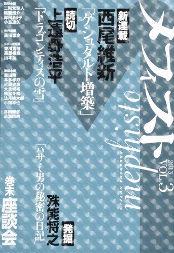 メフィスト 2013 VOL.3 (講談社ノベルス)の詳細を見る
