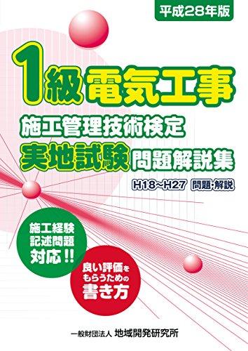 1級電気工事施工管理技術検定実地試験問題解説集《平成28年版》の詳細を見る