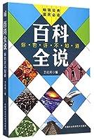 Encyclopedia Topics