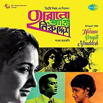 Harano Prapti Niruddesh (original Motion Picture Soundtrack)