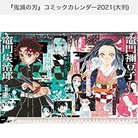 鬼滅の刃 カレンダー2021