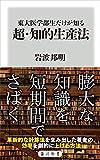 東大医学部生だけが知る 超・知的生産法 (角川新書)