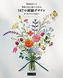 季節のお花で暮らしに彩りを187の刺繍デザイン / 青木和子