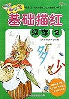 彼得兔基础描红:汉字2
