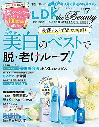 LDK the Beauty (エル・ディー・ケー ザ ビューティー)2021年7月号 [雑誌]