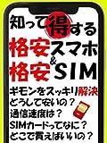 知って得する!格安スマホ&格安SIM: ギモンをスッキリ解決