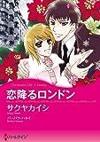 田舎娘ヒロインセット vol.1 (ハーレクインコミックス)