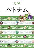 ララチッタ ベトナム
