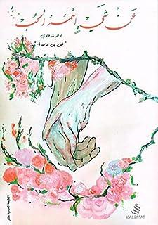 عن شئ اسمه الحب - ادهم الشرقاوي