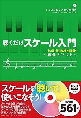 聴くだけスケール入門~藤巻メソッド~ 【DVD-ROM付き】 - 藤巻 浩