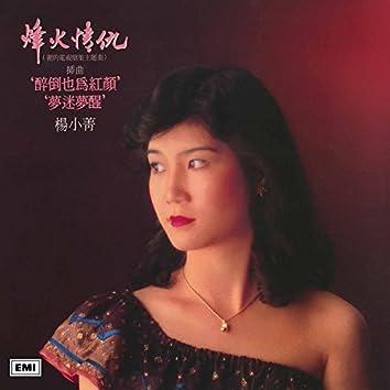 Feng Huo Qing Chou