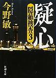 疑心 隠蔽捜査3 (新潮文庫)