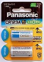 パナソニック CR-123AW/2P カメラ用リチウム電池 CR123A 2個入り 円筒形リチウム電池 リチウムシリンダー電池(CR17345 EL123AP DL123A K123LA CR123R) まとめ買い特典あり