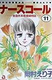 ナースコール 11 (あおばコミックス)