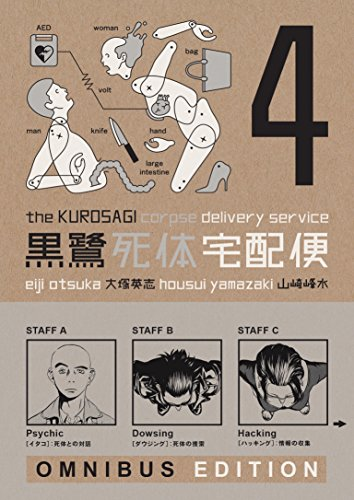 The Kurosagi Corpse Delivery Service: Book Four Omnibus