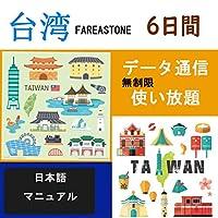 「Mewfi」台湾 4G-LTE FAREASTONEキャリア利用 データ通信 使い放題 プリペイドSIMカード (6日間 高速テータ使い放題)