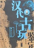 汉代古玩鉴定