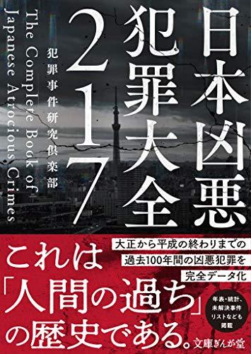 日本凶悪犯罪大全217 (文庫ぎんが堂)