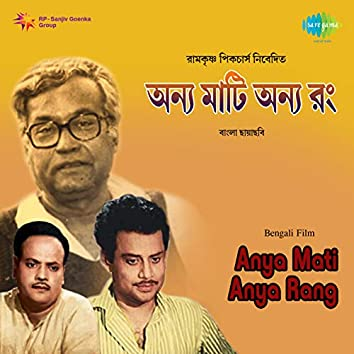 "Tumi Manushke Diyechhile (From ""Anya Mati Anya Rang"") - Single"