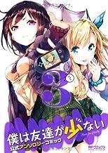 僕は友達が少ない 公式アンソロジーコミック3 (アライブコミックス)