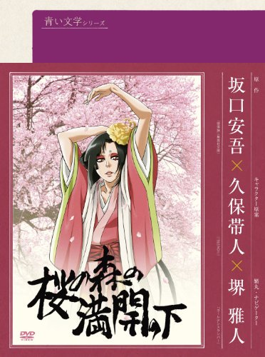 青い文学シリーズ 桜の森の満開の下 [DVD]