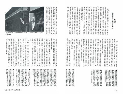 『日本映画のサウンドデザイン―感動場面を演出する音声収録と音響処理のテクニック』の4枚目の画像