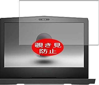 VacFun 覗き見防止フィルム , Dell Alienware 13 R2 13.3インチ 向けの のぞき見防止 保護フィルム 液晶保護フィルム(非 ガラスフィルム 強化ガラス ガラス ) 覗き見防止 のぞき見 フィルム