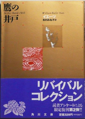鷹の井戸 (角川文庫)の詳細を見る