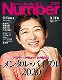 Number(ナンバー)1007号[雑誌]