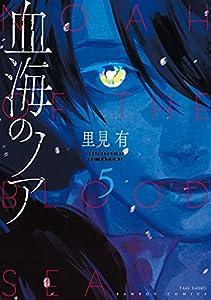 血海のノア【電子限定カラーイラスト集付き】 (5) (バンブーコミックス)