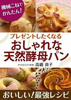 [高橋 貴子]のプレゼントしたくなる おしゃれな天然酵母パン