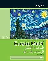 Arabic- Eureka Math - A Story of Units: Fluency Practice Workbook #2, Grade 1, Modules 4-6