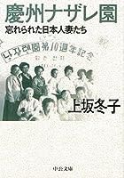 慶州ナザレ園―忘れられた日本人妻たち (中公文庫 か 21-13)