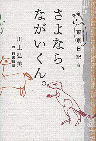 東京日記6 さよなら、ながいくん。