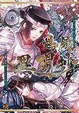 平安幻想夜話 鵺鏡 サプリメント 鵺鏡異聞抄