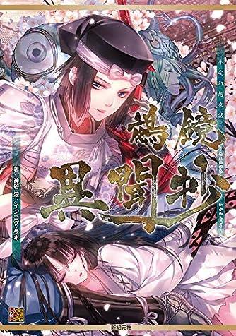 平安幻想夜話 鵺鏡サプリメント 鵺鏡異聞抄 (Role&Roll RPG)
