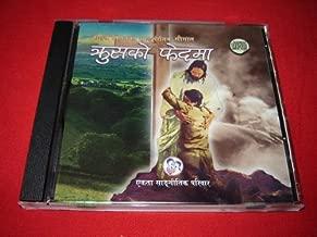 Nepali Christian Worship CD Coming to Jesus / 10 Beautiful Songs in Nepalese Language / WORSHIP NEPAL 8