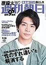 週刊朝日 2021年 9/10 号【表紙:岸優太】