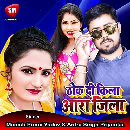 Manish Premi & Antra Singh Priyanka