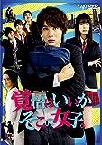 映画「覚悟はいいかそこの女子。」 DVD[DVD]